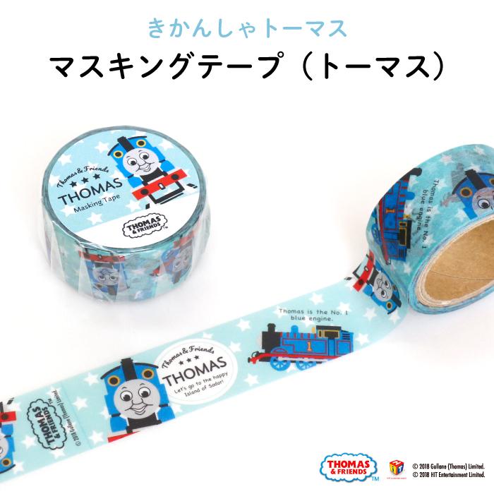 おしゃれでかわいい きかんしゃトーマスのマスキングテープです 子供向けのキャラクターのトーマスですが これなら大人でも THOMASFRIENDS きかんしゃトーマス 着後レビューで 送料無料 マスキングテープ トーマス 卓抜 マステ キャラクター キャラ おしゃれ かわいい 機関車トーマス テープ 500円以下 玩具 文具 日本製 英字 おもちゃ 白 大人 メール便 子供 水色 雑貨