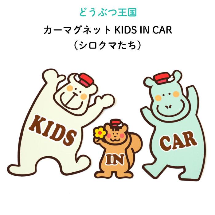 車のボディに取り付けるタイプのマグネットで 取り付け 取り外しが簡単です どうぶつ王国のみんなでドライブ 買い物 カーマグネット KIDS IN CAR シロクマたち どうぶつ かわいい マグネット BABY CHILD 日本製 女の子 取り外し自在 プチギフト シール 出産祝い 赤ちゃんが乗っています 吸盤 男の子 出産準備 ステッカー 運転 車 早割クーポン