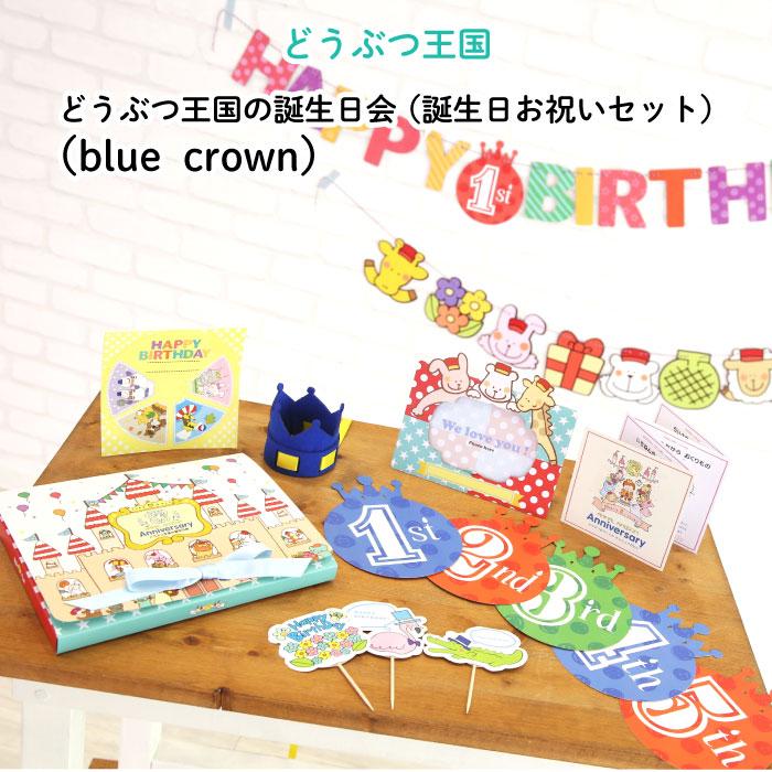 お子さまの成長を祝う大切な誕生日 記念すべき誕生日のお祝いアイテムをぎゅーっと 特別セール品 ひとつの箱につめこみました どうぶつ王国の誕生日会 誕生日お祝いセット blue crown 誕生日プレゼントに 飾り付け パーティー 装飾 王冠 ガーランド バースデー 日本製 クラウン ケーキトッパー フェルト 男の子 女の子 ファースト 写真撮影 再販ご予約限定送料無料 お祝い 長く使える