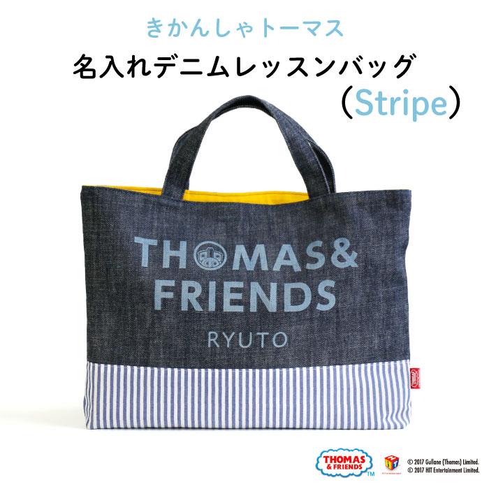 THOMAS&FRIENDS(きかんしゃトーマス)名入れができるデニムレッスンバッグ(Stripe)♪入園・入学の準備に♪プレゼント(ギフト)に♪( レッスンバッグ 名入れ 巾着バッグ 男の子 シューズバッグ 女の子 大人 お道具箱 乗り物 入園 入学)