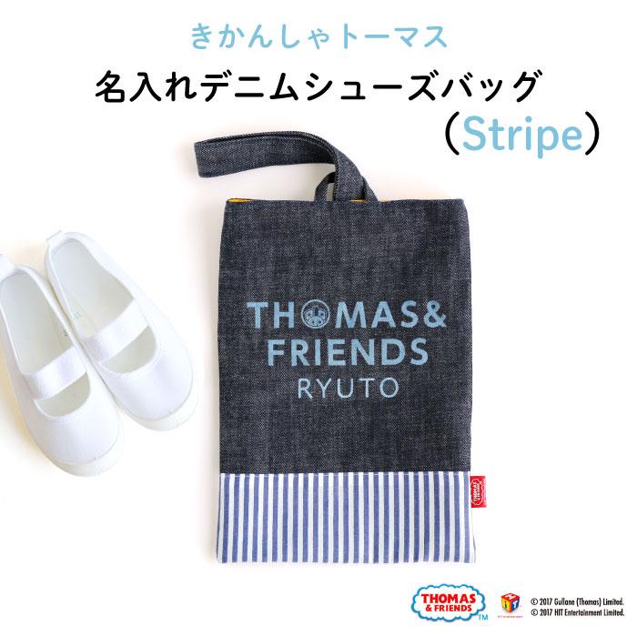 きかんしゃトーマスのおしゃれなデニムのシューズバッグです 男の子の大好きなトーマス達と一緒に通園通学を楽しんで 名入れもでき 大人でもお使いいただけるかっこいいデザインです THOMASFRIENDS きかんしゃトーマス 名入れができるデニムシューズバッグ Stripe 入園 入学の準備に プレゼント 巾着バッグ お道具箱 入学 ギフト 女の子 毎週更新 シューズバッグ に 大人 名入れ 乗り物 男の子 新品