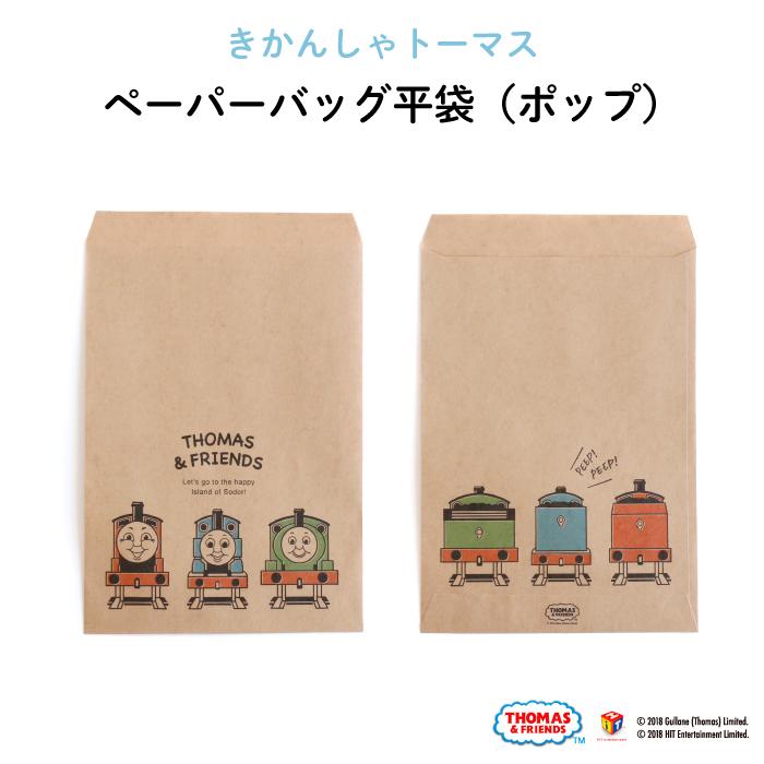 クラフト素材がおしゃれな ポップで可愛いきかんしゃトーマスの紙袋が登場 お子さま向けのキャラクターのトーマスですが これなら大人でも THOMASFRIENDS きかんしゃトーマス ペーパーバッグ 平袋 ポップ 紙バッグ ギフトバッグ おしゃれ 紙袋 キャラクター キャラ 日本製 おすそ分け NEW 子ども会 文具 500円以下 大人 ママ 雑貨 プチギフト メール便 PTA 機関車トーマス 保護者会