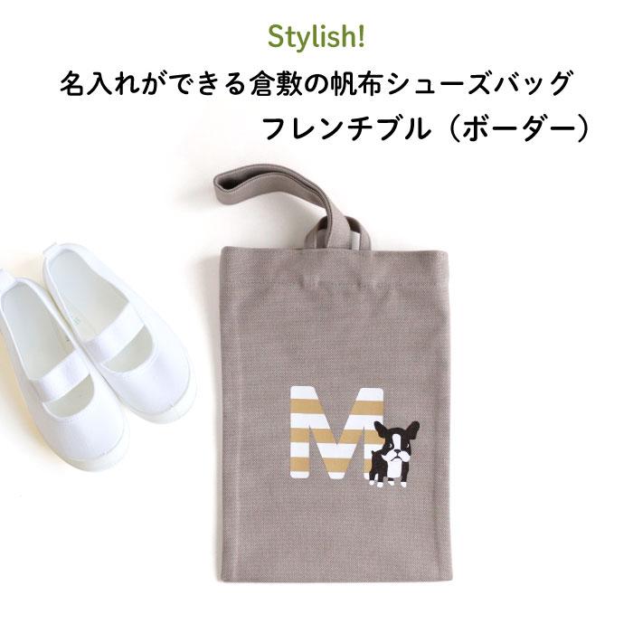 フレンチブルのおしゃれな倉敷の帆布のシューズバッグです 通園 通学にぴったりなシンプルで長く使えるデザインです 名入れもでき 大人でもお使いいただけます Stylish スタイリッシュ 名入れができる倉敷の帆布シューズバッグ フレンチブル ボーダー 入園 入学の準備に プレゼント ギフト に 上履き入れ 期間限定お試し価格 名入れ 男の子 通園バッグ シューズバッグ 大人 手提げ 習い事 シンプル 倉敷 キャラ 上靴 帆布 女の子 オンライン限定商品