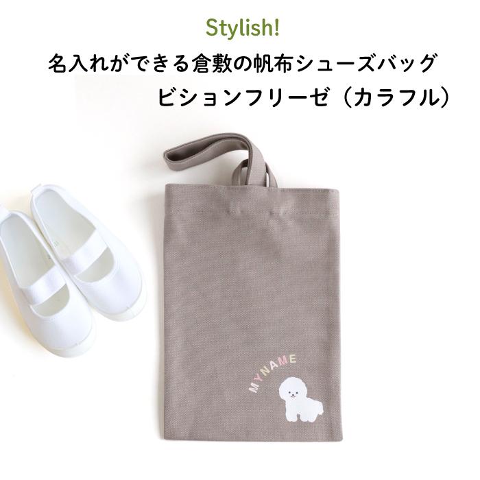 ビションフリーゼのおしゃれな倉敷の帆布のシューズバッグです 通園 通学にぴったりなシンプルで長く使えるデザインです 名入れもでき 大人でもお使いいただけます Stylish スタイリッシュ 人気ブランド 名入れができる倉敷の帆布シューズバッグ ビションフリーゼ カラフル 入園 入学の準備に プレゼント ギフト 予約販売品 名入れ 女の子 キャラ 帆布 男の子 に 大人 倉敷 通園バッグ 上履き入れ 習い事 手提げ 上靴 シンプル