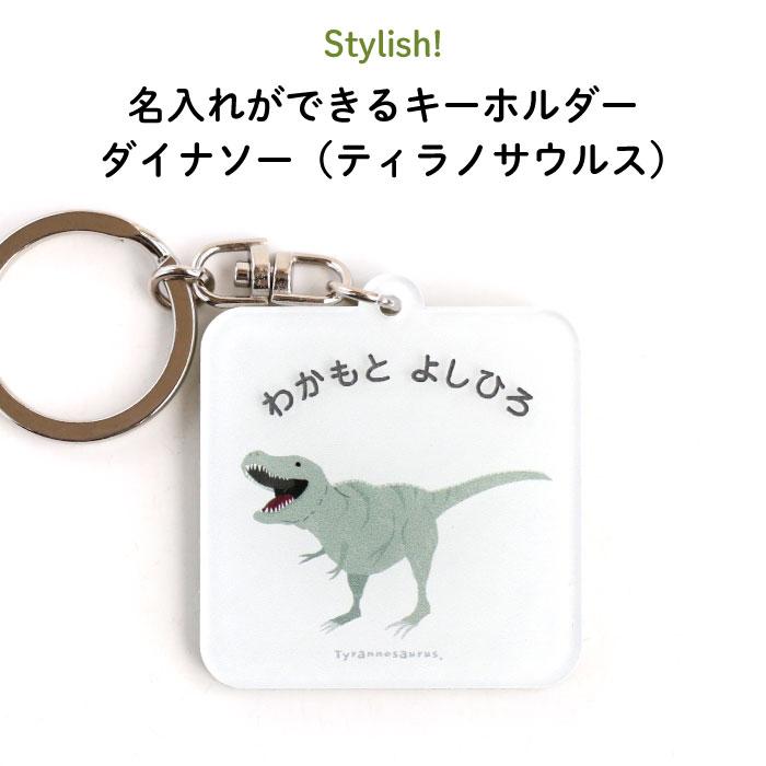 ティラノサウルスのかっこよくておしゃれな名入れキーホルダー お誕生日や卒園のプレゼントにもおすすめです Stylish スタイリッシュ 名入れができるキーホルダー ダイナソー ブランド激安セール会場 ティラノサウルス 恐竜 名入れ オーダー オリジナル おしゃれ かわいい 子供用 ギフト メール便 期間限定で特別価格 通学 通園 入り お名前 プレゼント キャラクター 名前 卒園 進級