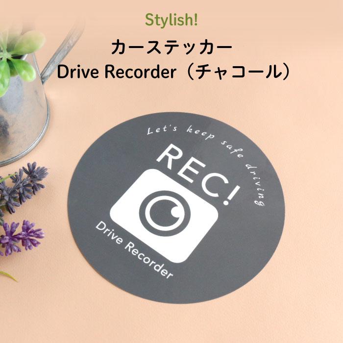 新品 大人かわいいデザインの おしゃれでシンプルなカーステッカーです あまりない女性向けのデザインが嬉しい おしゃれなステッカーです Stylish スタイリッシュ カーステッカー 最新号掲載アイテム Drive Recorder チャコール シンプル おしゃれ かわいい 子供 男の子 日本製 シール カーアクセサリー ドライブレコーダー 女の子 ステッカー ドラレコ プチギフト 車 出産祝い カー用品 運転