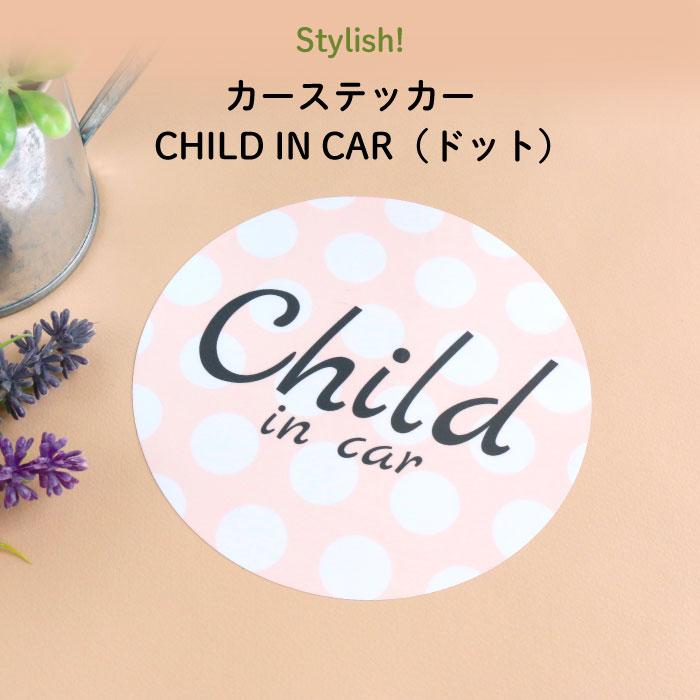 大人かわいいデザインの おしゃれでシンプルなカーステッカーです あまりない女性向けのデザインが嬉しい おしゃれなステッカーです Stylish 舗 スタイリッシュ カーステッカー CHILD IN CAR ドット シンプル おしゃれ かわいい 運転 赤ちゃんが乗っています 日本製 出産祝い ベビー シール KIDS 男の子 BABY 店内全品対象 車 ステッカー 女の子 プチギフト 子供