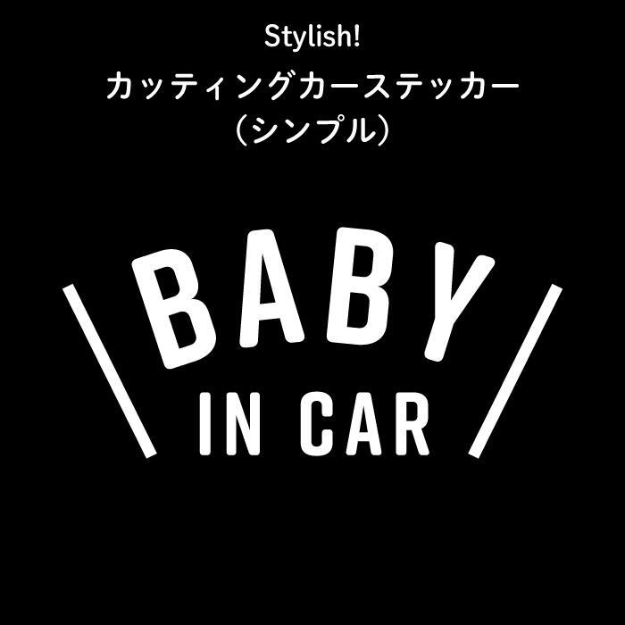 大人かわいいデザインの おしゃれでシンプルなカーステッカーです 年中無休 Stylish スタイリッシュ カッティングカーステッカー シンプル おしゃれ かわいい 子供 タイムセール BABY CHILD KIDS ベビー シール 赤ちゃんが乗っています カー用品 運転 プチギフト ステッカー 日本製 出産祝い カーアクセサリー 車 男の子 女の子