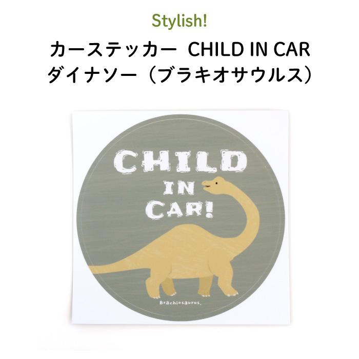 発売モデル ブラキオサウルスがかっこいい おしゃれでシンプルなカーステッカー 車に貼りつけて使えます Stylish スタイリッシュ カーステッカー CHILD IN CAR ダイナソー ブラキオサウルス 恐竜 シンプル おしゃれ セール特別価格 車 女の子 子供 赤ちゃんが乗っています ベビー BABY 日本製 男の子 出産祝い かわいい シール KIDS ステッカー