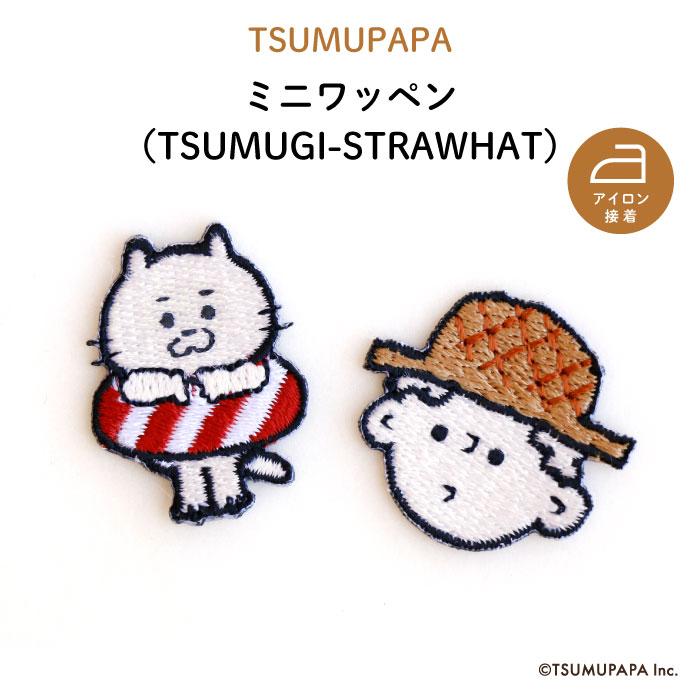 アイロンで簡単に接着できる キュートな TSUMUPAPA 営業 のワッペン 無地のTシャツや肌着 帽子などに付けてワンポイントに つむぱぱ ミニワッペン TSUMUGI-STRAWHAT 入園 入学の準備に 自分の持ち物の目印 ワンポイント タオル Tシャツ 春の新作シューズ満載 肌着 子供 デコる 猫 アレンジ マイマークに 帽子 アイロン 布マスク ワッペン 制服