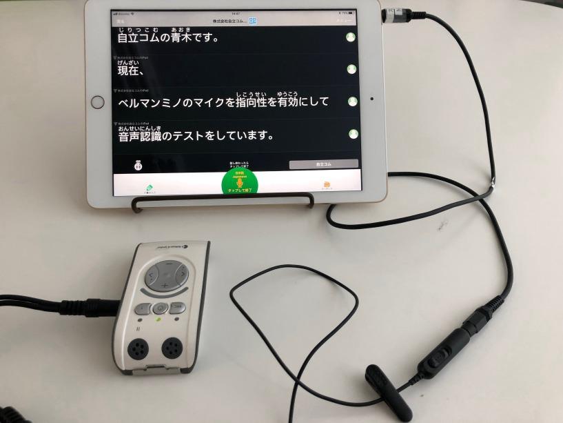 ~話し声を 文字で~ ベルマン オーディオ ミノ+専用ケーブル セット 耳で聞きながら、目で文字を読みながら、会話