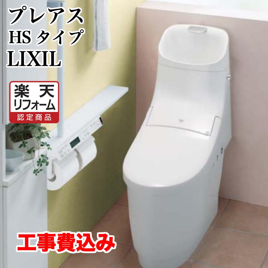 【リフォーム認定商品】工事費込み 見積り LIXIL プレアス HSタイプ ECO5 床排水 CH4A 手洗いあり