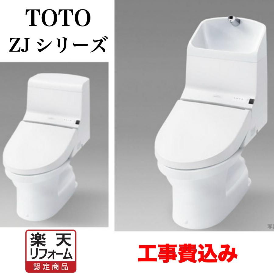【リフォーム認定商品】工事費込み 見積り TOTO トイレ 一体型ZJシリーズ