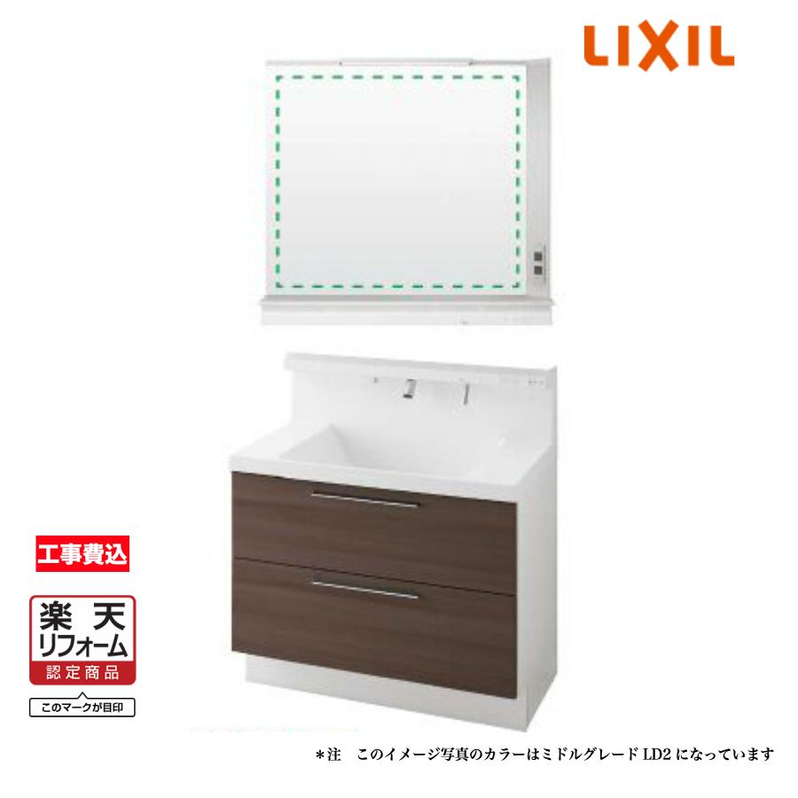 LIXIL 洗面化粧台 LC(エルシィ) 750幅 フルスライドタイプ・スタンダード 1面鏡(LED照明)【リフォーム認定商品】見積り 工事費込み 【送料無料】