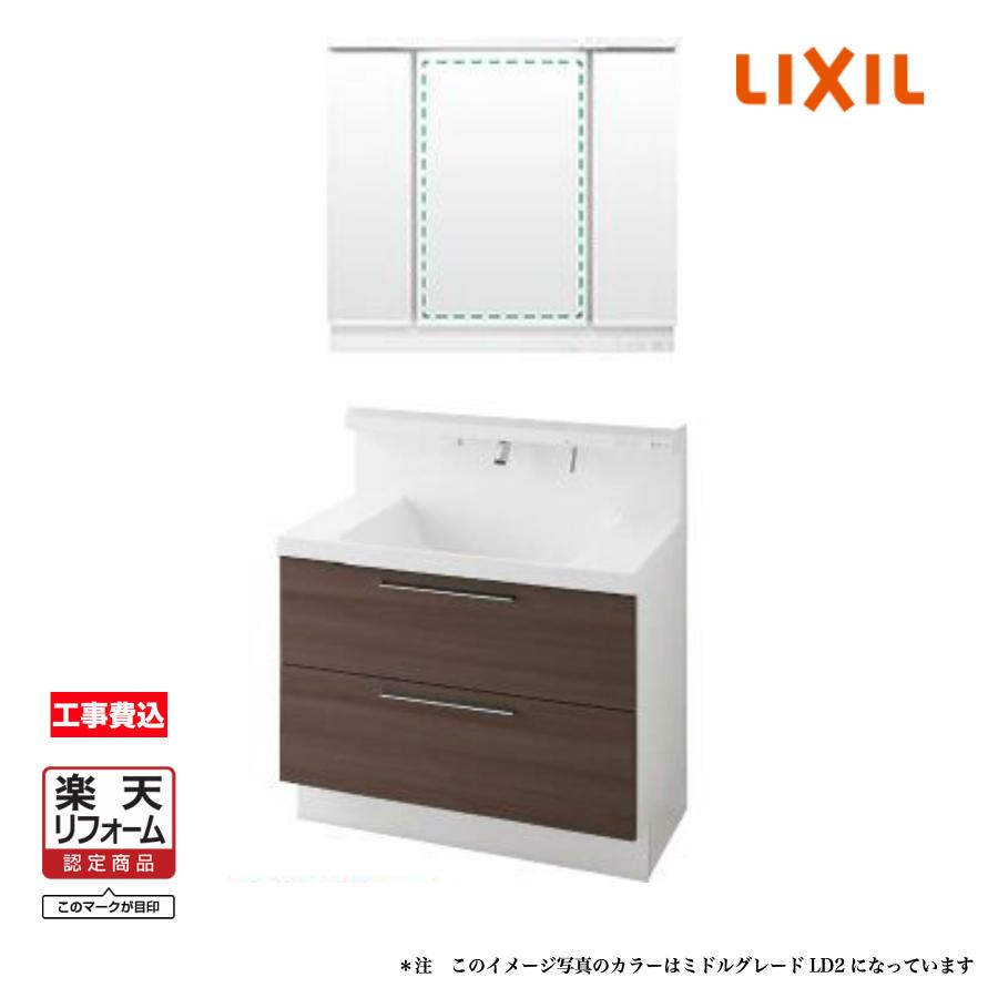 LIXIL 洗面化粧台 LC(エルシィ) 750幅 フルスライドタイプ・スタンダード 3面鏡(全高1800mm用)LED照明【リフォーム認定商品】見積り 工事費込み 【送料無料】