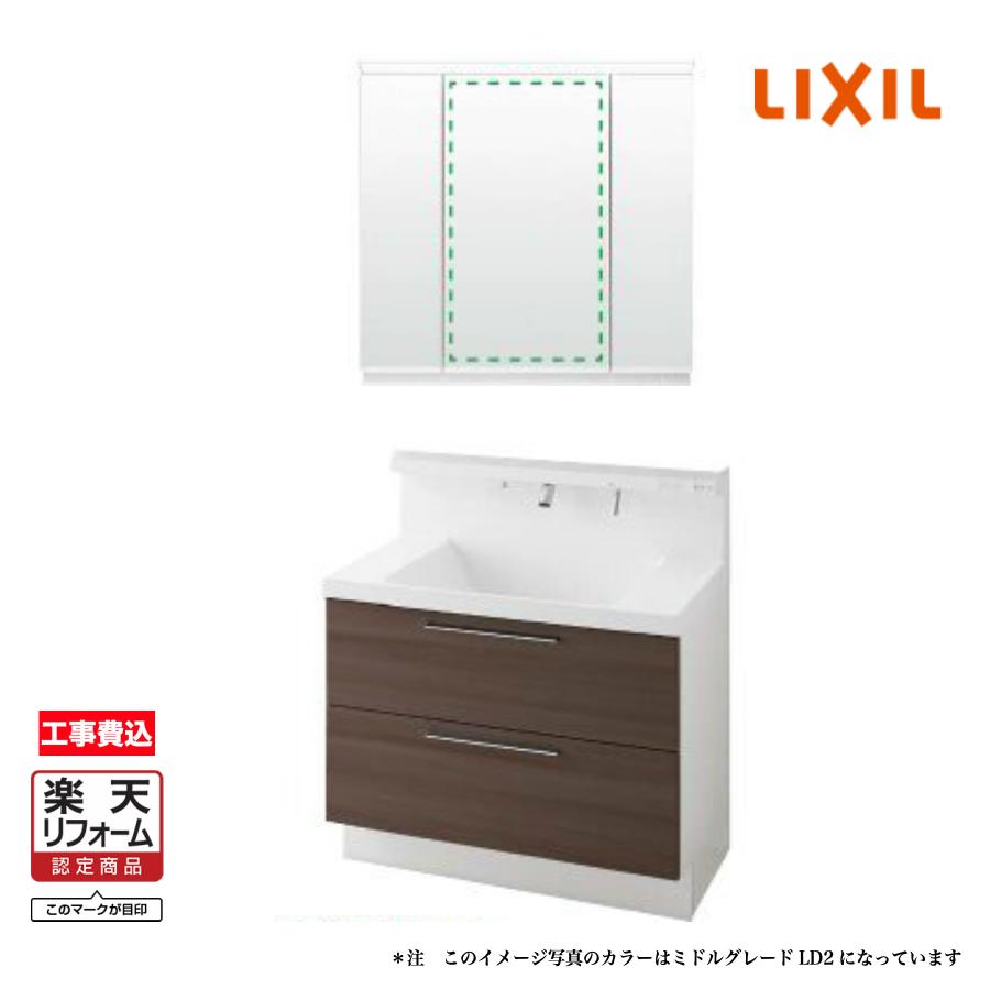 LIXIL 洗面化粧台 LC(エルシィ) 750幅 フルスライドタイプ・スタンダード 3面鏡(全収納タイプ)LED照明【リフォーム認定商品】見積り 工事費込み 【送料無料】