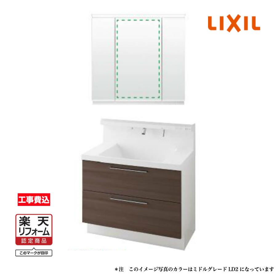 LIXIL 洗面化粧台 LC(エルシィ) 750幅 フルスライドタイプ・スタンダード 3面鏡(全収納タイプ)LEDライン照明【リフォーム認定商品】見積り 工事費込み 【送料無料】