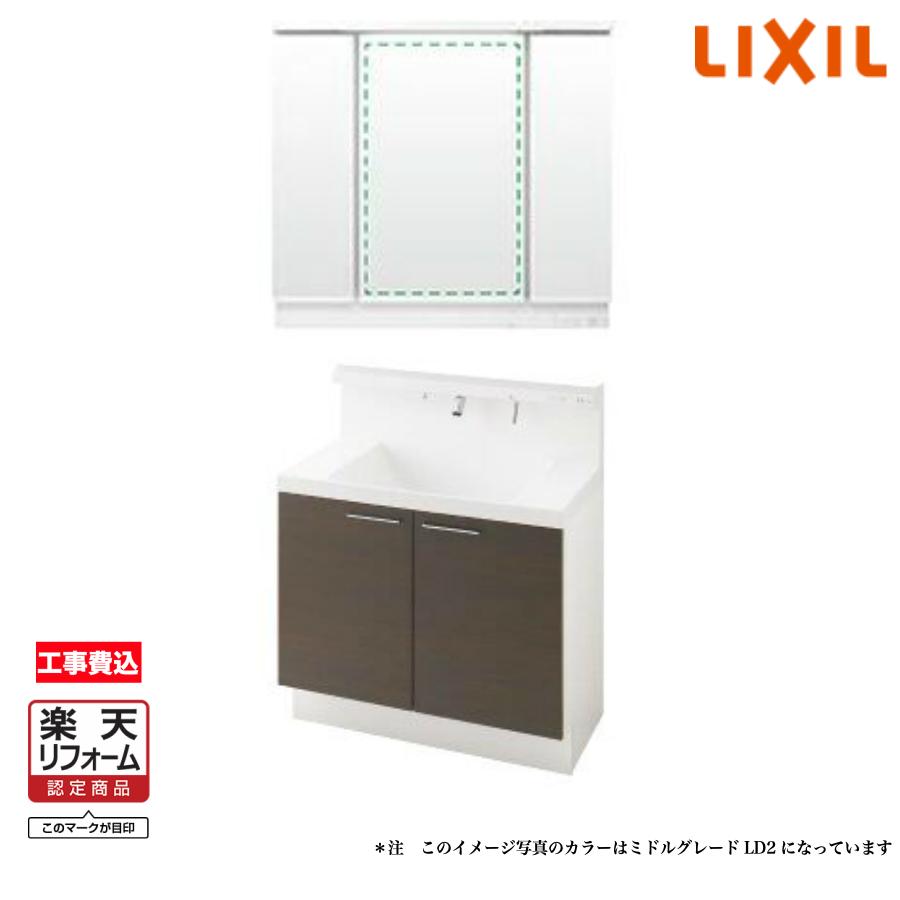 LIXIL 洗面化粧台 LC(エルシィ) 750幅 引出しタイプ・スタンダード 3面鏡(全収納タイプ)LED照明【リフォーム認定商品】見積り 工事費込み 【送料無料】