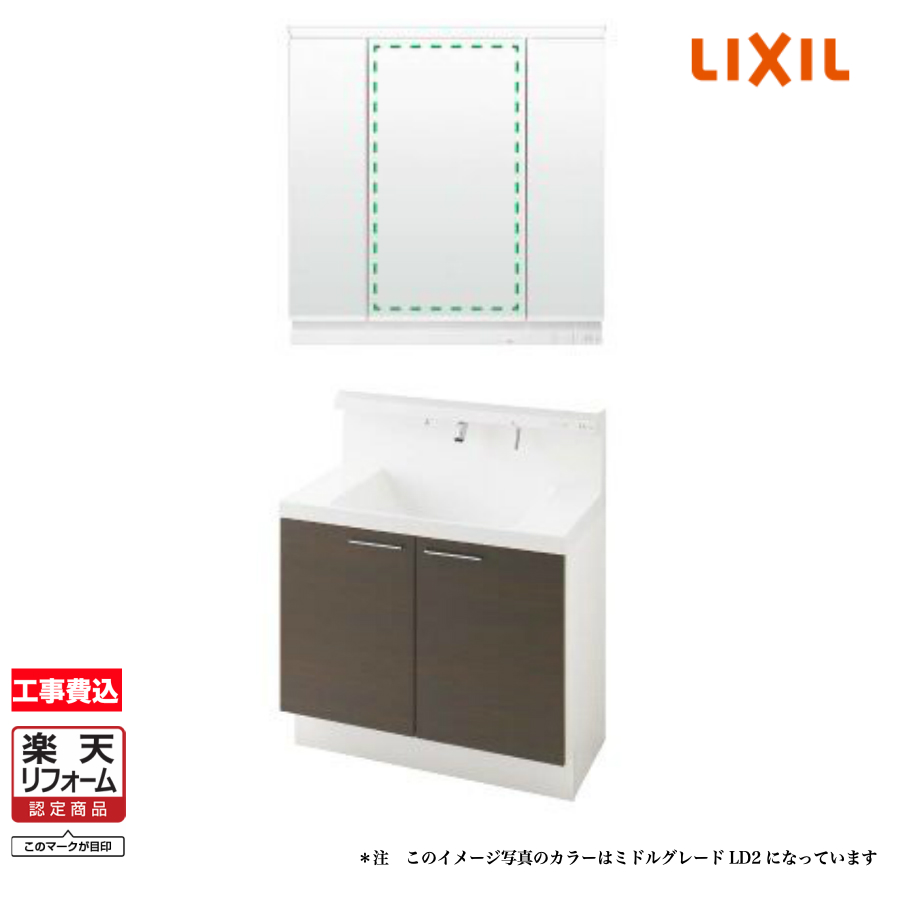 LIXIL 洗面化粧台 LC(エルシィ) 750幅 扉タイプ・スタンダード 3面鏡(全収納タイプ)LEDライン照明【リフォーム認定商品】見積り 工事費込み 【送料無料】