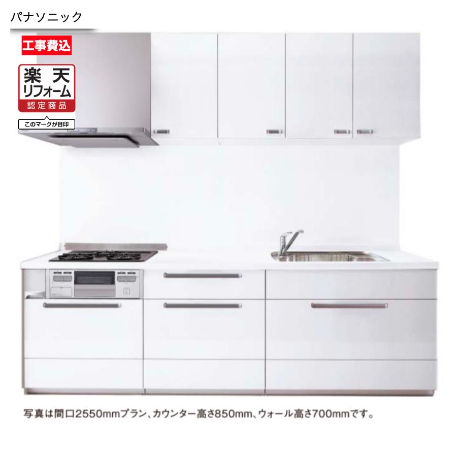 注*キッチンパネルは別途オプションでございます。 見積り 工事費込み パナソニック PANASONIC システムキッチン リフォムス 扉グレード20 壁付けI型 2700mm トリプルワイドプラン 食器洗い乾燥機付き 標準プラン