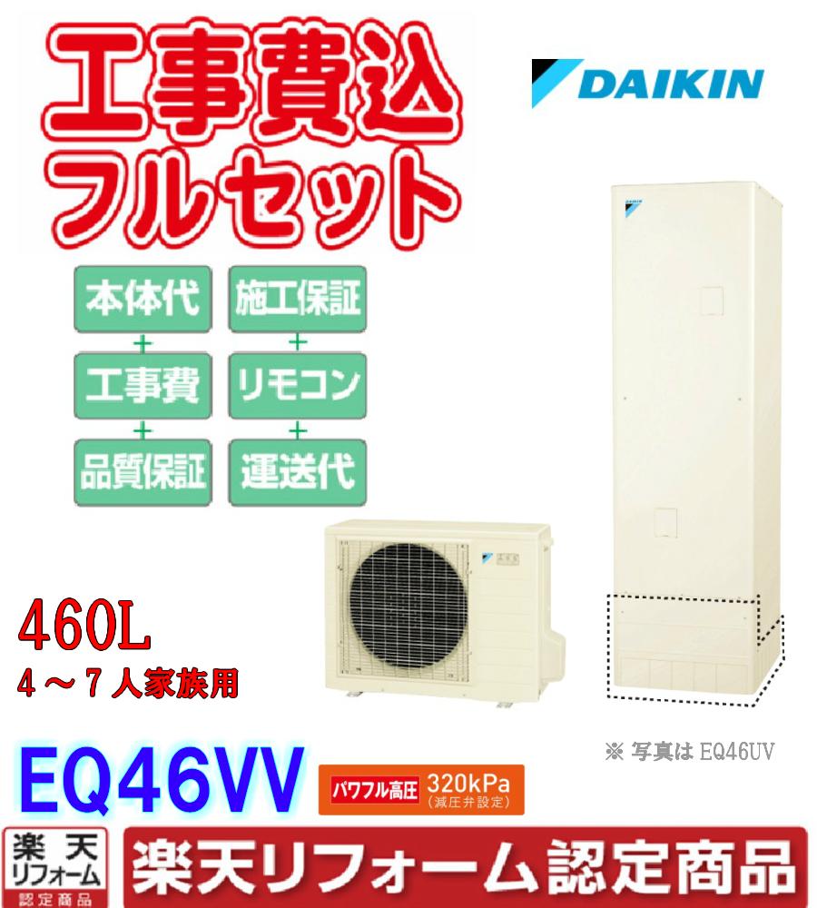 リフォーム認定商品 全品最安値に挑戦 見積り 基本工事 交換工事費込み エコキュート ダイキン 最安値に挑戦 高圧 460L 給湯専用 角型 リモコンセット EQ46UV 給湯器
