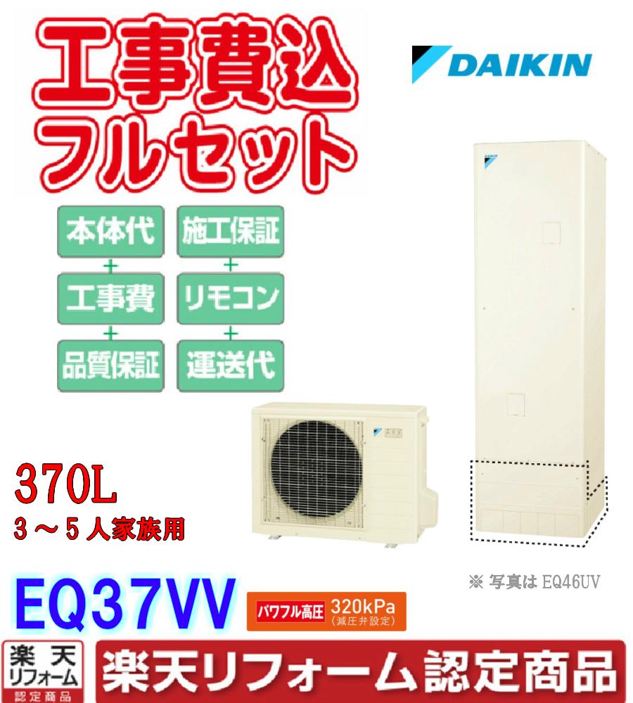 リフォーム認定商品 見積り 基本工事 交換工事費込み エコキュート ダイキン 高圧 毎週更新 再入荷/予約販売! 給湯専用 給湯器 角型 EQ37UV リモコンセット 370L