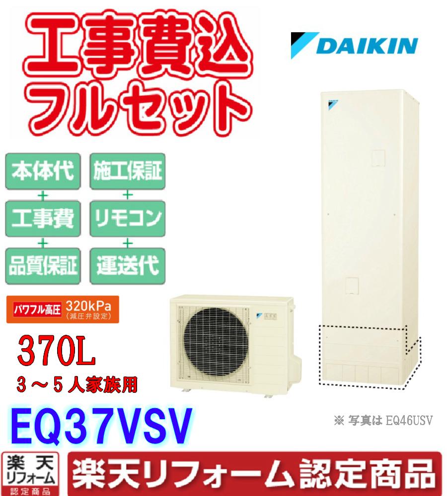 リフォーム認定商品 セール特別価格 数量は多 見積り 基本工事 交換工事費込み エコキュート ダイキン オートタイプ EQ37USV 高圧 370L リモコンセット 角型 給湯器