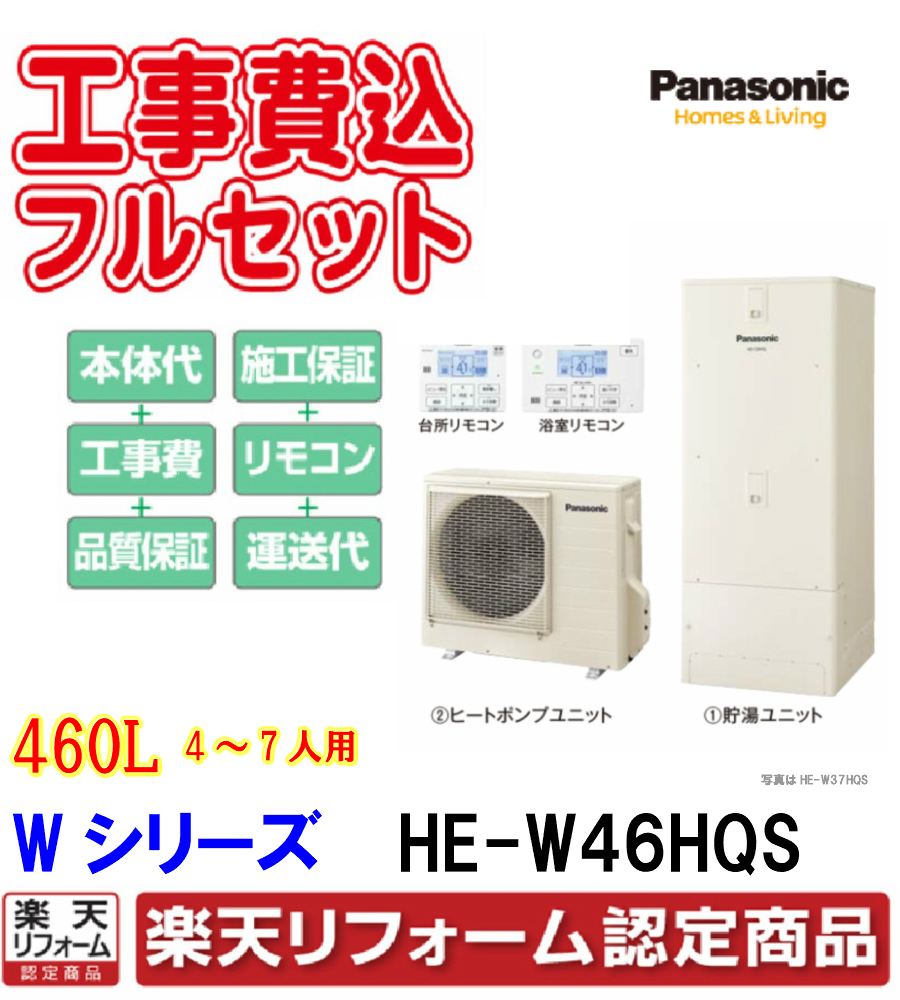 リフォーム認定商品 見積り 基本工事 交換工事費込み セール価格 エコキュート パナソニック 薄型フルオートタイプ 海外輸入 Wシリーズ リモコンセット HE-W46HQS 給湯器 460L