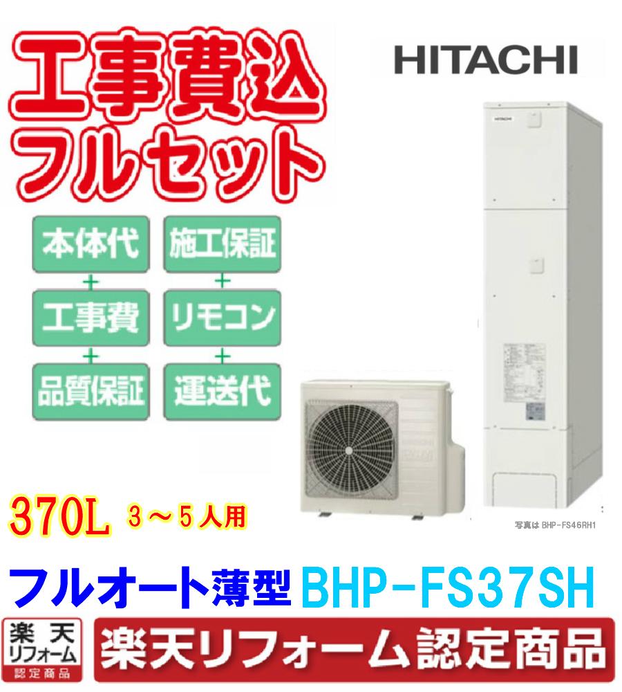 リフォーム認定商品 日本 見積り 基本工事 交換工事費込み エコキュート 日立 給湯器 リモコンセット 370L BHP-FS37SH 購入 フルオートタンク薄型