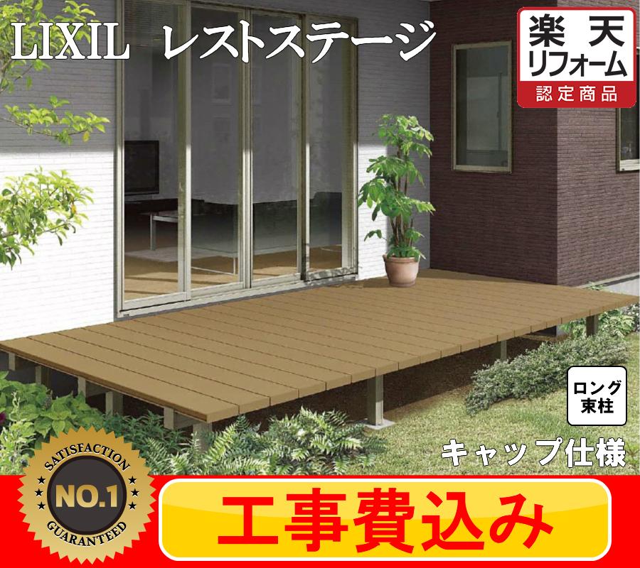 【リフォーム認定商品】 LIXIL レストステージ ウッドデッキ 2.5間 9尺 ロング束柱 キャップ仕様 LIXIL 人工木材 見積込み 工事費込み
