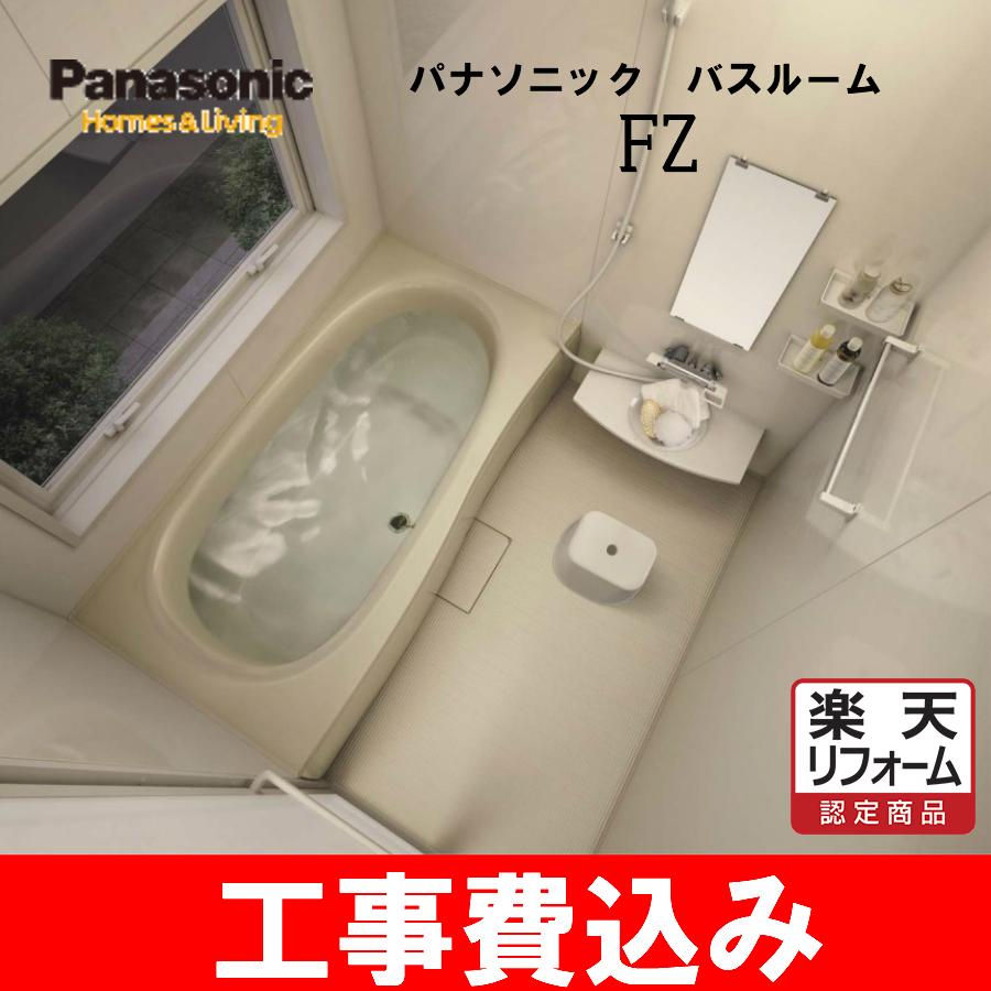 リフォーム認定商品 見積り 激安特価品 工事費込み パナソニック タイムセール バスルーム FZ 1618サイズ 標準仕様 戸建て