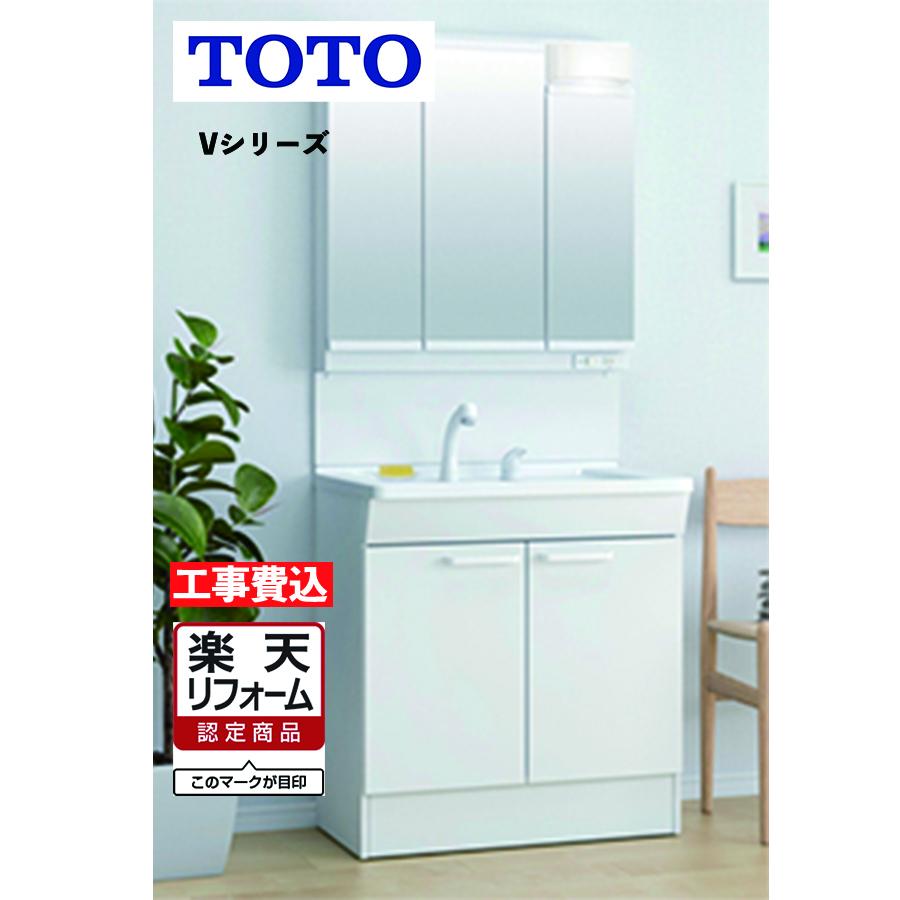 TOTO Vシリーズ 2枚扉+三面鏡セット 間口750 ミドルグレード (LEDランプ・エコミラーあり) 【リフォーム認定商品】見積り 工事費込み 【送料無料】
