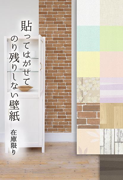 安っぽくテカらない 優しい手触りの はがせる壁紙 しっかり貼れて本当に セール開催中最短即日発送 キレイにはがせる ことにこだわった日本製の壁紙です はがし剤も不要で賃貸にも最適です 在庫限り 貼ってはがせてのり残りしない壁紙 無地 北欧 木目 レンガ 92cm×2.5m 超激安 日本製 シールタイプ