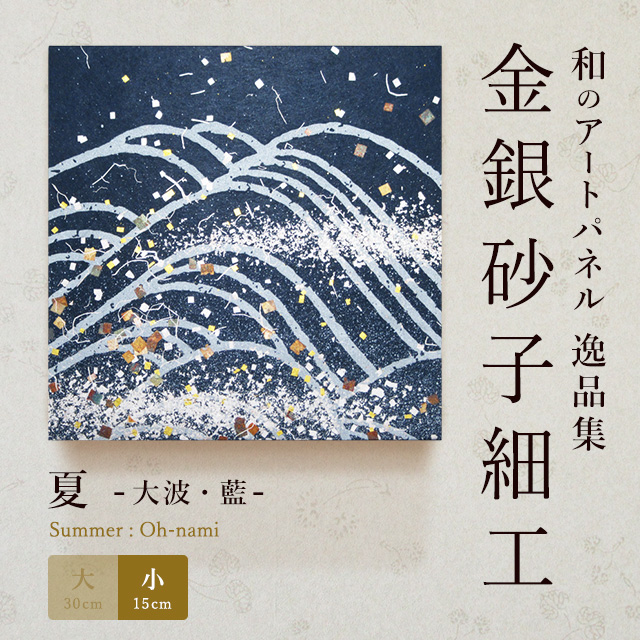 床の間の壁掛け 和のアートパネル 金銀砂子細工 職人の手作業による伝統工芸品 「夏/大波・藍(小)」 床の間 飾り モダン