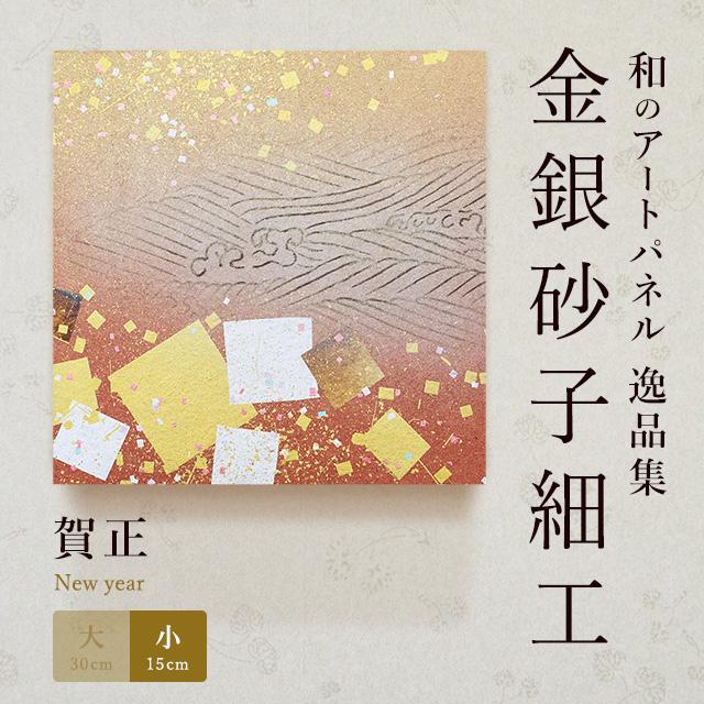 床の間の壁掛け 和のアートパネル 金銀砂子細工 職人の手作業による伝統工芸品 「賀正(小)」 床の間 飾り モダン