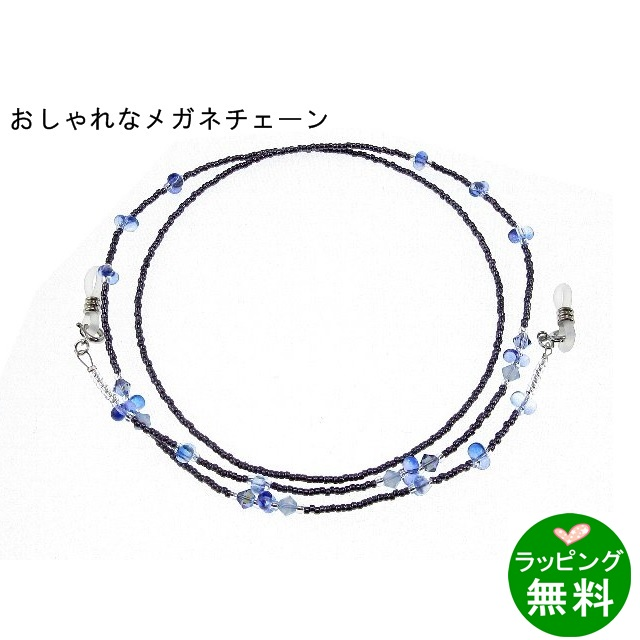 cfbb3c5ff7 Bead chain 9142-01 blue  glasses chains and strings of less than 5000 Yen