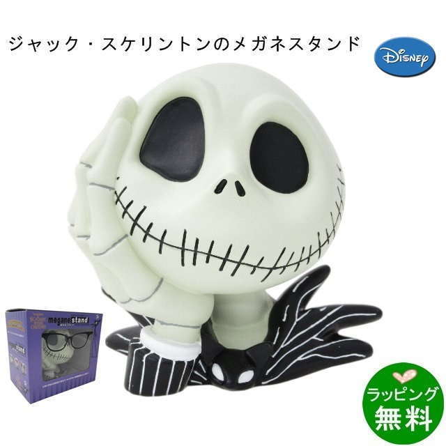 torso stands the nightmare before christmas disney disney and fancy a glasses case - Nightmare Before Christmas Disney