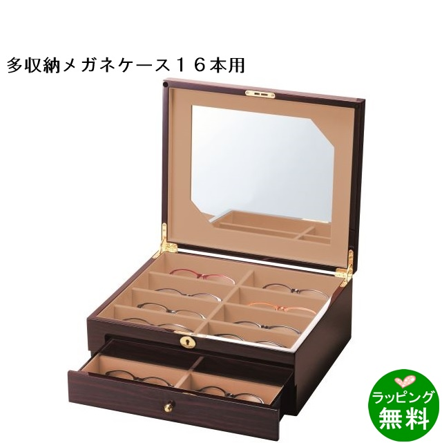 【送料無料】高級コレクションケース16本用[ メガネケース 多数収納 ]