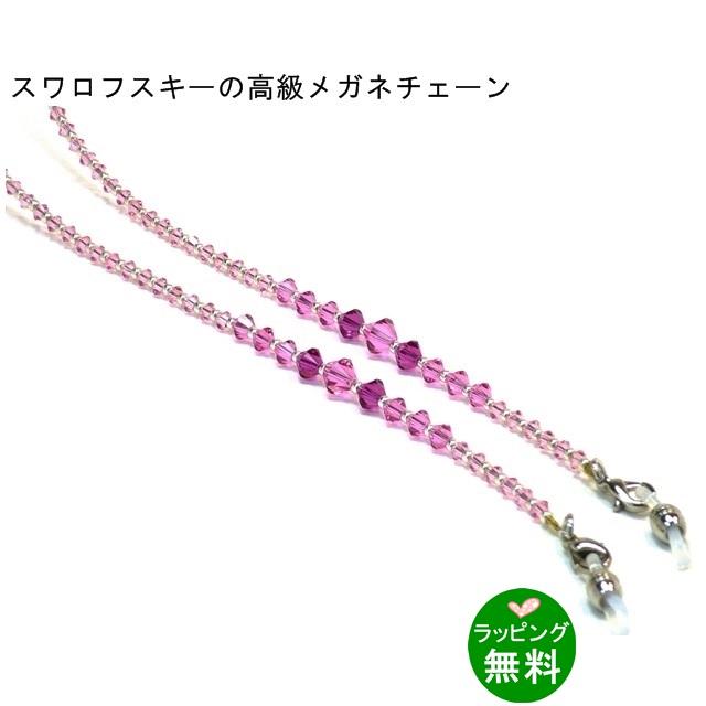 【送料無料】スワロフスキーチェーンSV‐100‐A ピンク[ メガネチェーン・ひも類 5千円以上 ]