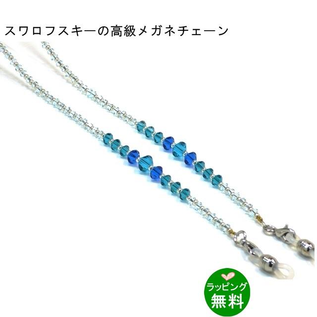 【送料無料】スワロフスキーチェーンSV‐100‐B ブルー[ メガネチェーン・ひも類 5千円以上 ]