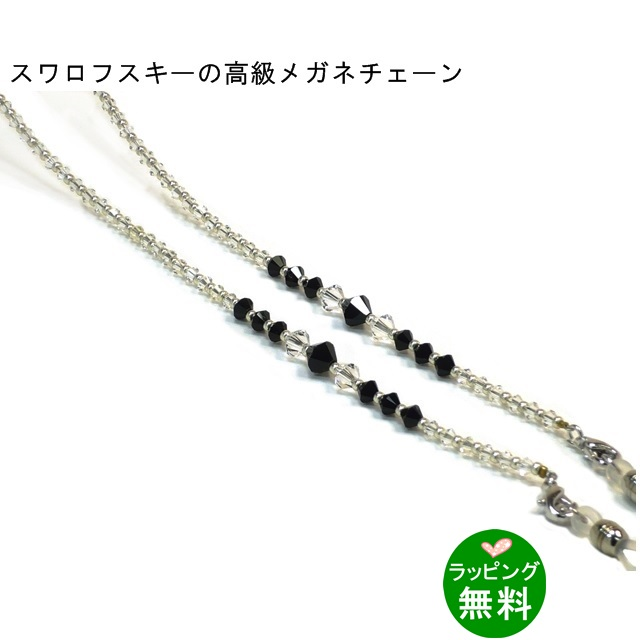 【送料無料】スワロフスキーチェーンSV‐100‐C ブラック[ メガネチェーン・ひも類 5千円以上 ]