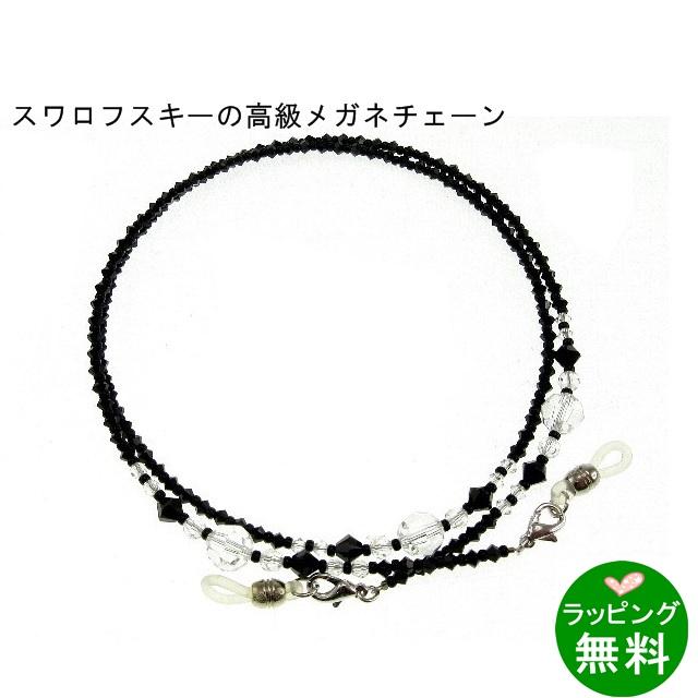 【送料無料】スワロフスキーチェーンSV‐100‐3 ブラック[ メガネチェーン・ひも類 5千円以上 ]
