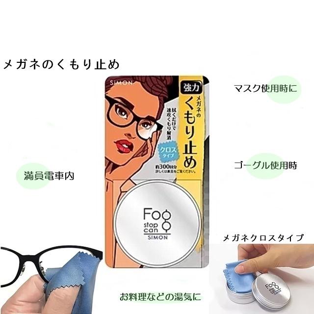 くもり止め メガネクリーナー セール特価品 フォグストップ缶 爆安プライス
