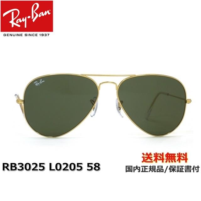 【送料無料】[Ray-Ban レイバン][AVIATOR アビエイター] RB3025 L0205 58[サングラス][ サングラス ]