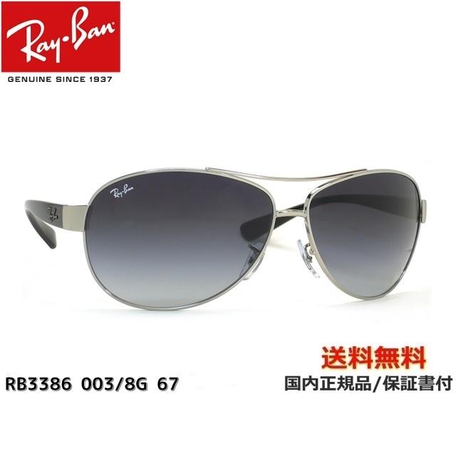 【送料無料】[Ray-Ban レイバン] RB3386 003/8G [サングラス][ サングラス ]