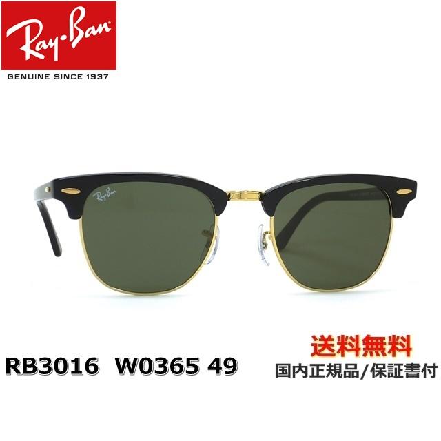 【送料無料】[Ray-Ban レイバン][CLUBMASTER クラブマスター] RB3016 W0365 [サングラス][ サングラス ]
