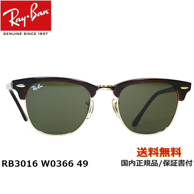 【送料無料】[Ray-Ban レイバン][CLUBMASTER クラブマスター] RB3016 W0366 [サングラス][ サングラス ]