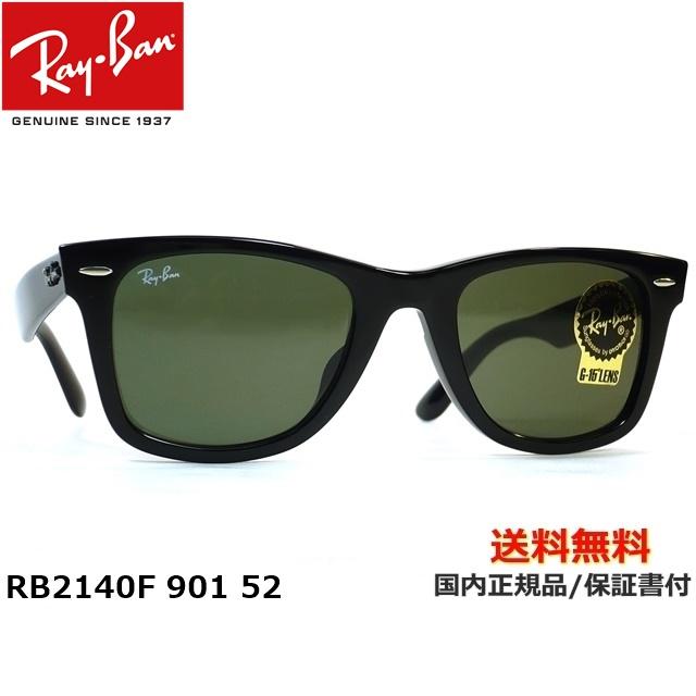 【送料無料】[Ray-Ban レイバン] RB2140F 901 52[WAYFARER ウェイファーラー] [サングラス][ サングラス ]