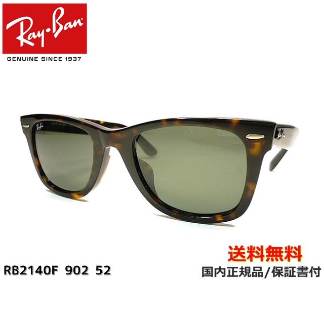 【送料無料】[Ray-Ban レイバン] RB2140F 902 52[WAYFARER ウェイファーラー] [サングラス][ サングラス ]