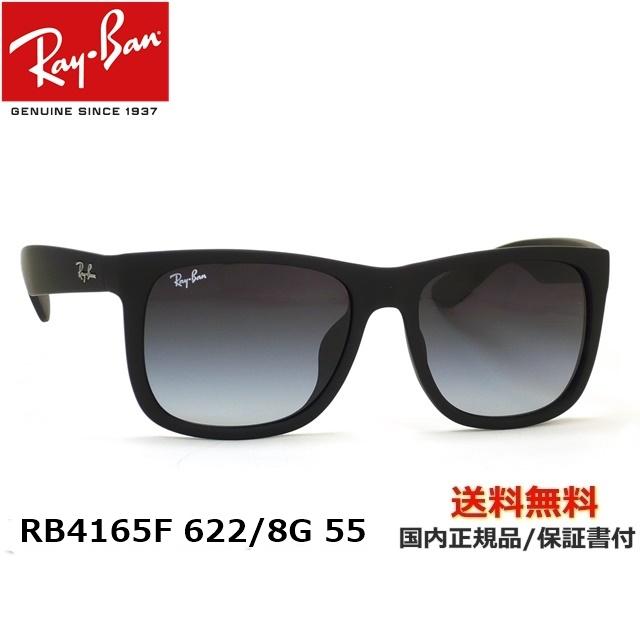 【送料無料】[Ray-Ban レイバン] RB4165F 622/8G 55 [サングラス][ サングラス ]
